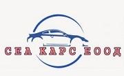 Сеа Карс ЕООД - Infocall.bg