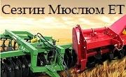 Сезгин Мюслюм  ЕТ