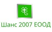 Шанс 2007 ЕООД