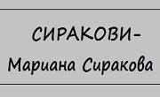 Сиракови Мариана Сиракова - Infocall.bg