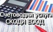 Скоди ЕООД - Infocall.bg