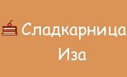 Сладкарница Иза - Infocall.bg