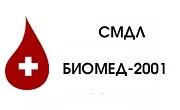 СМДЛ Биомед 2001 ООД