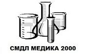 СМДЛ Медика 2000