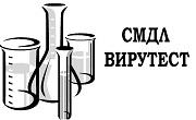 СМДЛ Вирутест