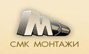 СМК Монтажи  АД