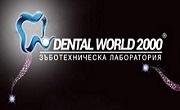 СМТЛ Дентален Свят 2000 ЕООД - Infocall.bg