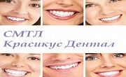 СМТЛ Красикус Дентал