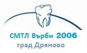 СМТЛ Върби 2006 Върбан Върбанов - Infocall.bg