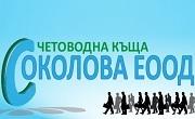 Соколова ЕООД