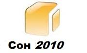СОН 2010 ЕООД - Infocall.bg