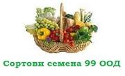 Сортови семена 99 ООД