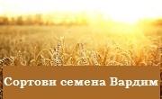 Сортови Семена Вардим  ЕАД