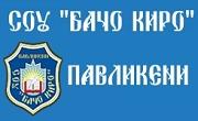 СОУ Бачо Киро