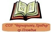 СОУ Черноризец Храбър Пловдив