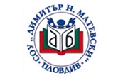 СОУ Димитър Матевски Пловдив