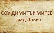СОУ Димитър Митев град Ловеч