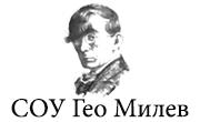 СОУ Гео Милев Раднево