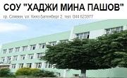 СОУ Хаджи Мина Пашов Сливен