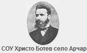 СОУ Христо Ботев Арчар