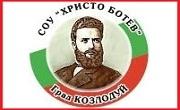 СОУ Христо Ботев Козлодуй