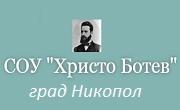 СОУ ХРИСТО БОТЕВ Никопол