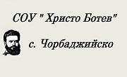 СОУ Христо Ботев село Чорбаджийско