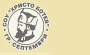 СОУ Христо Ботев Септември