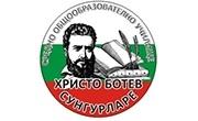 СОУ Христо Ботев Сунгурларе