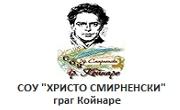 СОУ Христо Смирненски град Койнаре