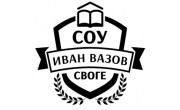 СОУ Иван Вазов Своге