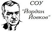 СОУ Йордан Йовков Тервел