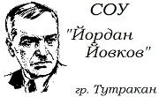 СОУ Йордан Йовков Тутракан