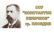 СОУ Константин Величков