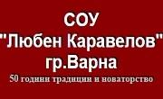 СОУ Любен Каравелов Варна