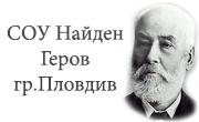СОУ Найден Геров Пловдив