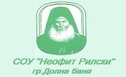 СОУ Неофит Рилски
