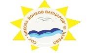 СОУ Никола Йонков Вапцаров Царево