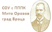 СОУ ПППК Мито Орозов