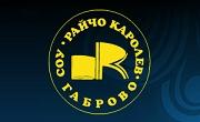 СОУ Райчо Каролев Габрово