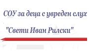 СОУ Св Иван Рилски