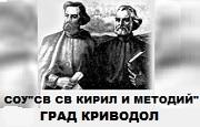 СОУ Св Кирил и Методий Криводол