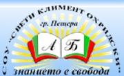 СОУ Св Климент Охридски Пещера