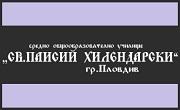 СОУ Св Паисий Хилендарски Пловдив