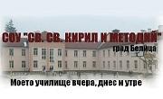 СОУ Св. Св. Кирил и Методий Белица
