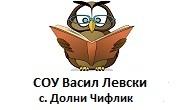 СОУ Васил Левски Долни чифлик