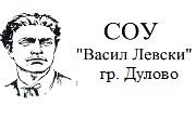 СОУ Васил Левски Дулово - Infocall.bg