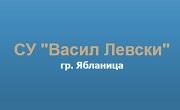 СУ Васил Левски Ябланица - Infocall.bg