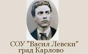 СОУ Васил Левски Карлово