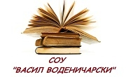 СОУ Васил Воденичарски Хайредин